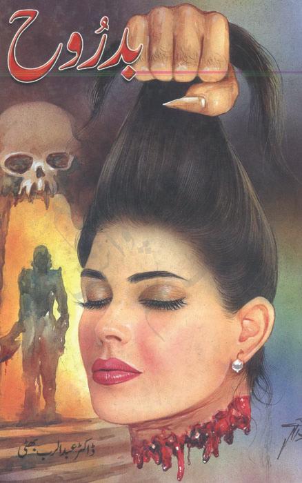horror novels free download